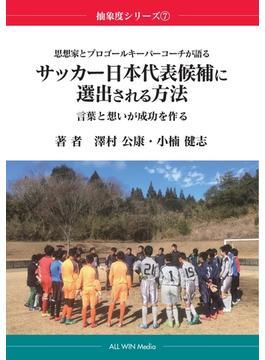 【オンデマンドブック】思想家とプロゴールキーパーコーチが語る サッカー日本代表候補に選出される方法 ー言葉と想いが成功を作るー