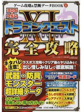ゲーム攻略&禁断データBOOK vol.17 ドラゴンクエストⅩⅠ完全攻略(三才ムック)