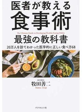 医者が教える食事術最強の教科書 20万人を診てわかった医学的に正しい食べ方68