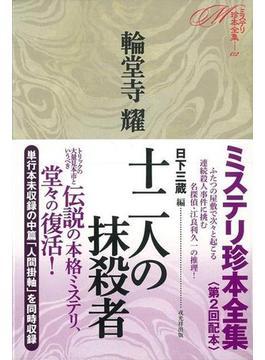 【アウトレットブック】十二人の抹殺者-ミステリ珍本全集02
