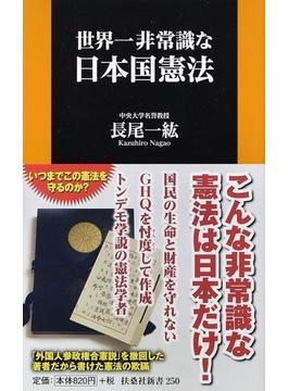 世界一非常識な日本国憲法(扶桑社新書)