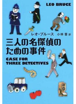 三人の名探偵のための事件(扶桑社ミステリー)