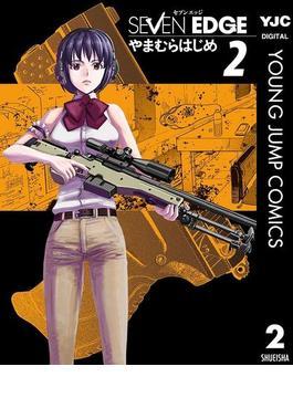 SEVEN EDGE 2(ヤングジャンプコミックスDIGITAL)