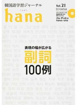 hana 韓国語学習ジャーナル Vol.21 特集 表現の幅が広がる副詞100例