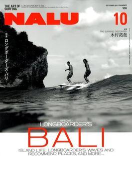 NALU (ナルー) 2017年 10月号 [雑誌]