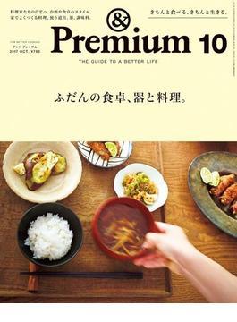 &Premium(アンド プレミアム) 2017年 10月号 [ふだんの食卓、器と料理](&Premium)