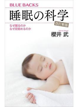 睡眠の科学・改訂新版 なぜ眠るのか なぜ目覚めるのか(講談社ブルーバックス)