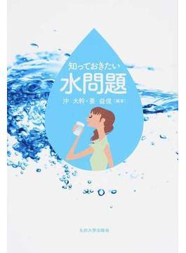 知っておきたい水問題