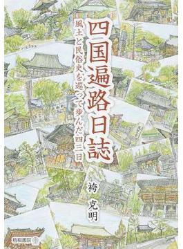 四国遍路日誌 風土と民俗史を巡って歩んだ四三日