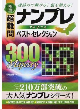 極選超難問ナンプレプレミアムベスト・セレクション300 Majesty 理詰めで解ける!脳を鍛える!