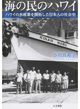 海の民のハワイ ハワイの水産業を開拓した日本人の社会史