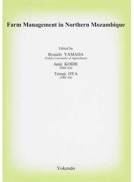モザンビーク北部における農業経営