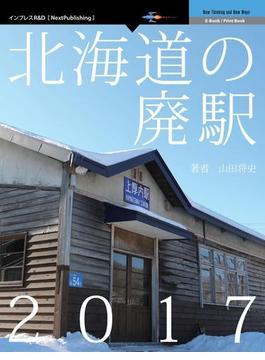 北海道の廃駅2017