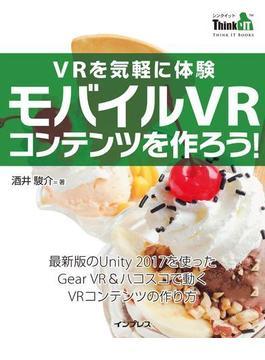 VRを気軽に体験 モバイルVRコンテンツを作ろう!(Think IT Books)