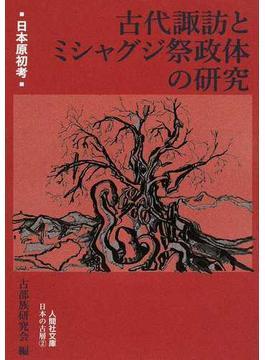 古代諏訪とミシャグジ祭政体の研究 日本原初考