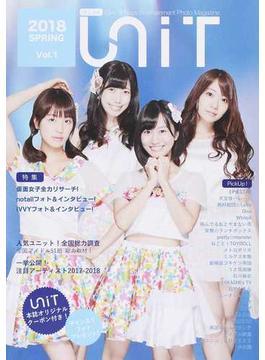 UNIT Girls & Boys Entertainment Photo Magazine Vol.1(2018SPRING)