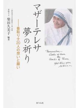 マザーテレサ夢の祈り 看取り士20人の想いと願い