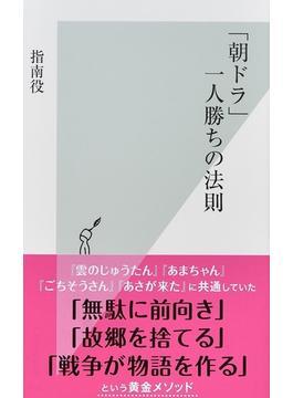 「朝ドラ」一人勝ちの法則(光文社新書)