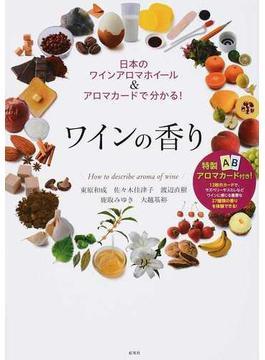 ワインの香り 日本のワインアロマホイール&アロマカードで分かる!
