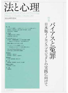 法と心理 第17巻第1号(2017年) 〈特集〉バイアスと冤罪