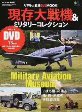 現存大戦機&ミリタリーコレクション いまも飛ぶ!走る!独・英・米軍の空陸戦兵器(エイムック)