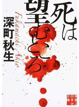 死は望むところ(実業之日本社文庫)