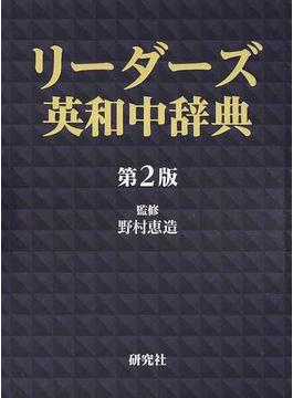 リーダーズ英和中辞典 第2版