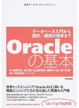 Oracleの基本 データベース入門から設計/運用の初歩まで 技術の『なぜ』をよりやさしく