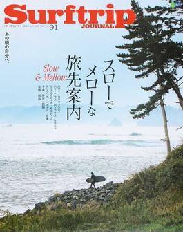 Surftrip JOURNAL vol.91(2017AUTUMN) 特集スローでメローな旅先案内(エイムック)
