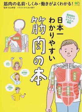 日本一わかりやすい筋肉の本 筋肉の名前・しくみ・働きがよくわかる! 筋肉別のイラストでかんたん解説(エイムック)
