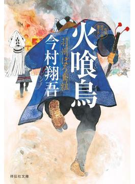 火喰鳥――羽州ぼろ鳶組(祥伝社文庫)