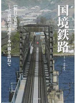 国境鉄路 〈紀行写真集〉−「満鉄」の遺産7本の橋を訪ねて