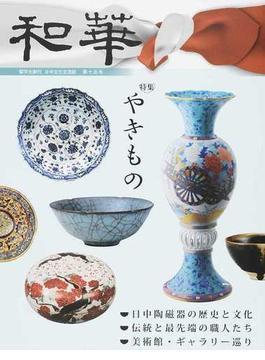 和華 日中文化交流誌 第15号 特集「やきもの」