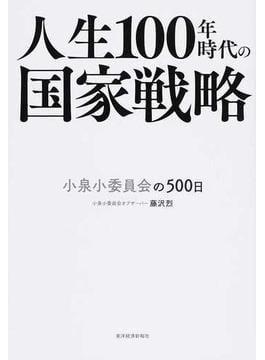 人生100年時代の国家戦略 小泉小委員会の500日
