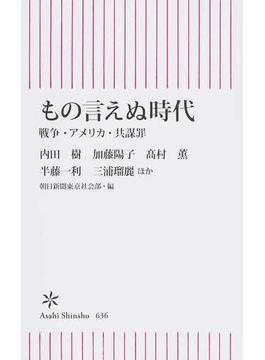 もの言えぬ時代 戦争・アメリカ・共謀罪(朝日新書)