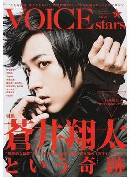 TVガイドVOICE STARS vol.03 特集蒼井翔太という奇跡(TOKYO NEWS MOOK)