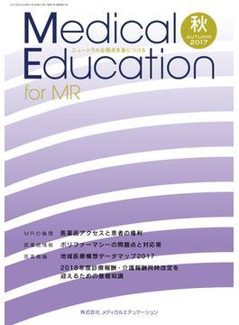 Medical Education for MR Vol.17 No.67 2017年秋号