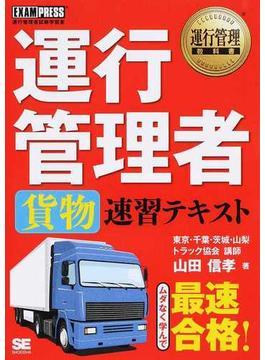 運行管理者貨物速習テキスト 運行管理者試験学習書