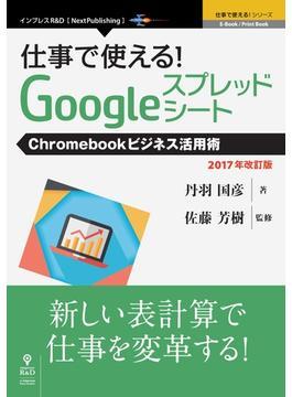 【オンデマンドブック】仕事で使える!Googleスプレッドシート Chromebookビジネス活用術 2017年改訂版