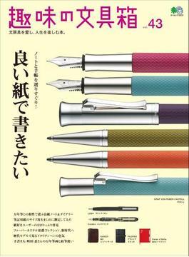 趣味の文具箱 Vol.43
