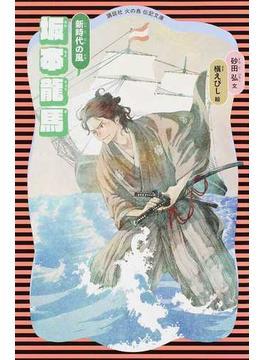 坂本龍馬 新時代の風 新装版(講談社火の鳥伝記文庫)