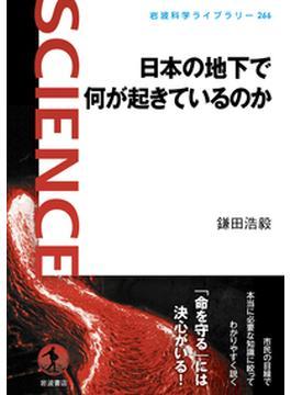 日本の地下で何が起きているのか(岩波科学ライブラリー)