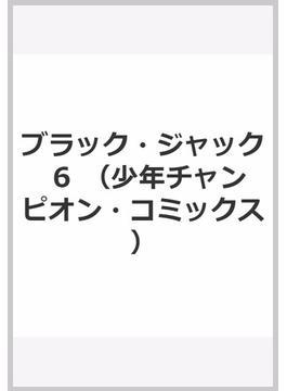 ブラック・ジャック 6 (少年チャンピオン・コミックス)(少年チャンピオン・コミックス)