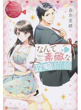 なんて素敵な政略結婚 Sakura & Touya(エタニティブックス・赤)