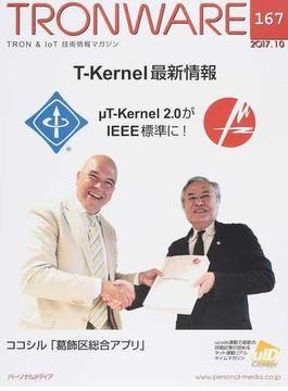 TRONWARE TRON&IoT技術情報マガジン VOL.167 T−Kernel最新情報