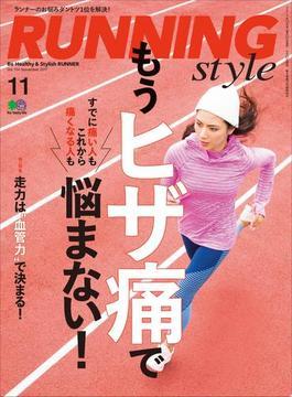 Running Style(ランニング・スタイル) 2017年11月号 Vol.104