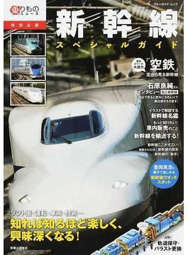 新幹線スペシャルガイド ソフト面・運転・車両・技術…カッコよくて興味深すぎる新幹線をもっと知りたい!(ブルーガイドムック)