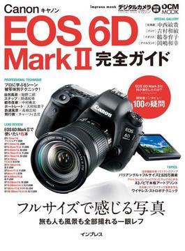 キヤノン EOS 6D Mark II 完全ガイド