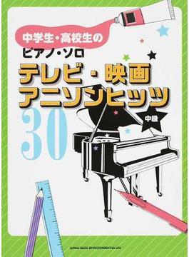 中学生・高校生のピアノ・ソロ テレビ・映画・アニソンヒッツ30 中級