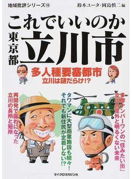 これでいいのか東京都立川市 多人種要塞都市立川は謎だらけ!?